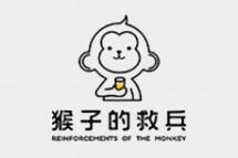 猴子的救兵奶茶店